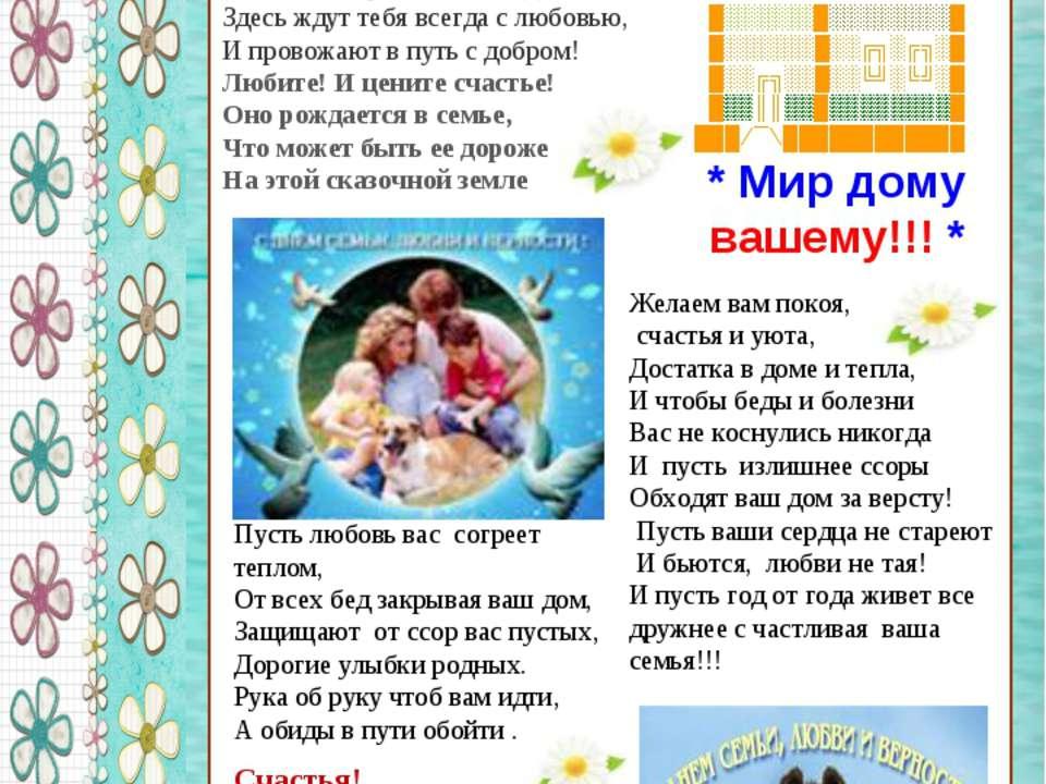 В семейном кругу В семейном кругу мы с вами растем В семейном кругу мы жизнь ...