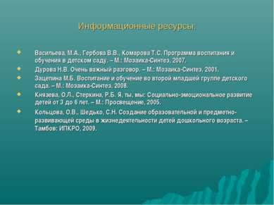 Информационные ресурсы: Васильева, М.А., Гербова В.В., Комарова Т.С. Программ...