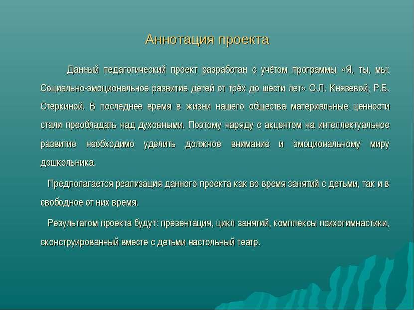 Аннотация проекта Данный педагогический проект разработан с учётом программы ...