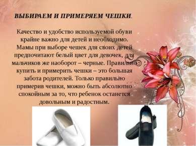 ВЫБИРАЕМ И ПРИМЕРЯЕМ ЧЕШКИ. Качество и удобство используемой обуви крайне важ...