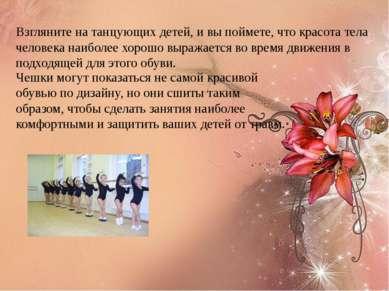 Взгляните на танцующих детей, и вы поймете, что красота тела человека наиболе...