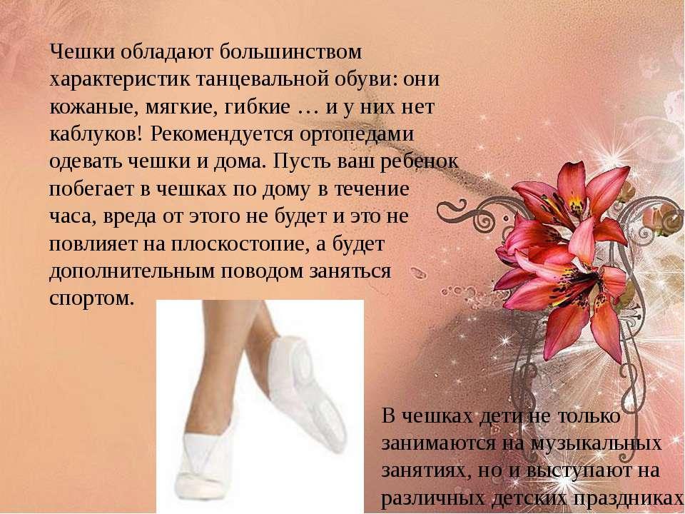 Чешки обладают большинством характеристик танцевальной обуви: они кожаные, мя...