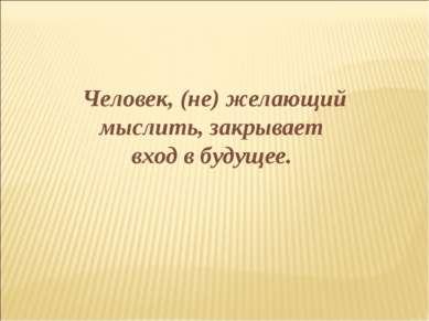 Человек, (не) желающий мыслить, закрывает вход в будущее.