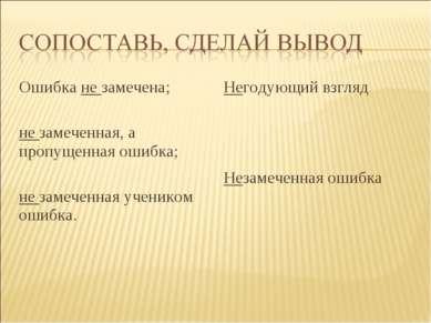 Ошибка не замечена; не замеченная, а пропущенная ошибка; не замеченная ученик...