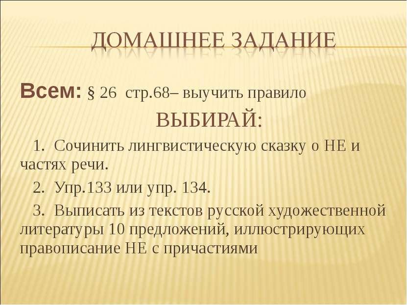 Всем: § 26 стр.68– выучить правило ВЫБИРАЙ: 1. Сочинить лингвистическую ...