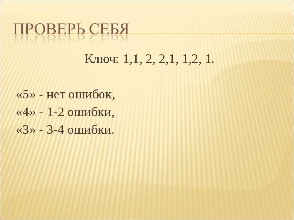 Ключ: 1,1, 2, 2,1, 1,2, 1. «5» - нет ошибок, «4» - 1-2 ошибки, «3» - 3-4 ошибки.