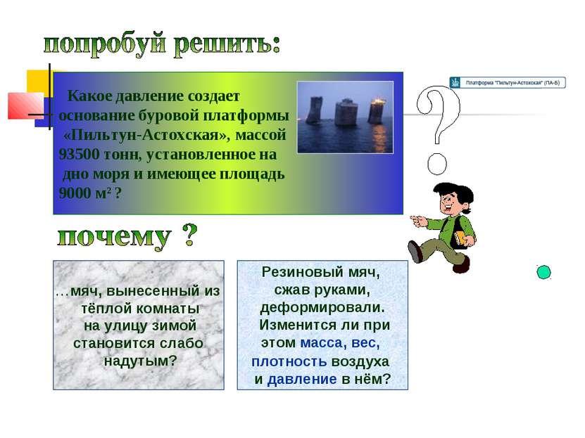 Какое давление создает основание буровой платформы «Пильтун-Астохская», массо...