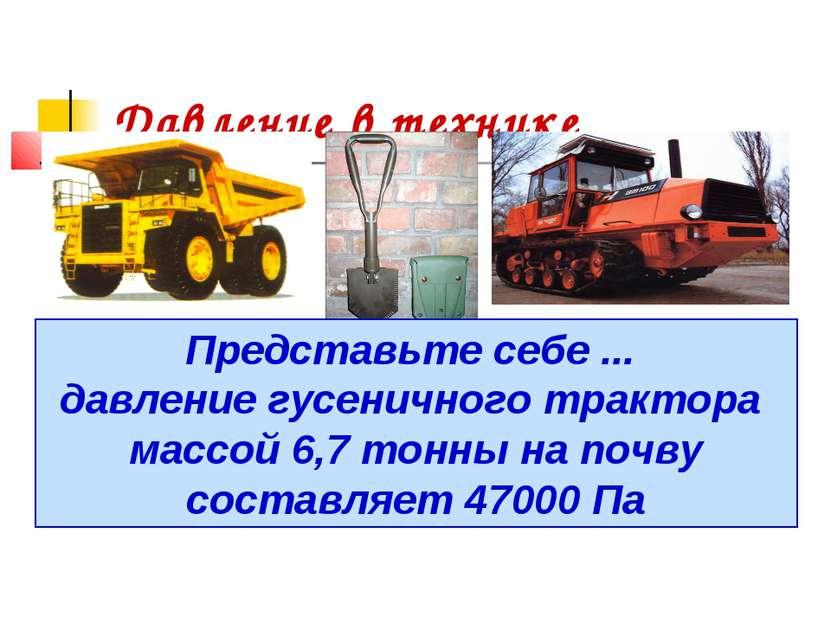 Давление в технике Представьте себе ... давление гусеничного трактора массой ...