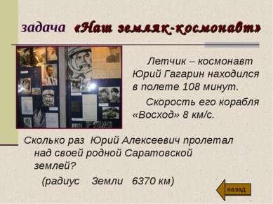 задача «Наш земляк-космонавт» Летчик – космонавт Юрий Гагарин находился в пол...