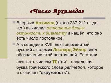 «Число Архимеда» Впервые Архимед (около 287-212 гг. до н.э.) вычислил отношен...