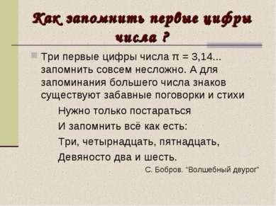 Как запомнить первые цифры числа ? Три первые цифры числа π = 3,14... запомни...
