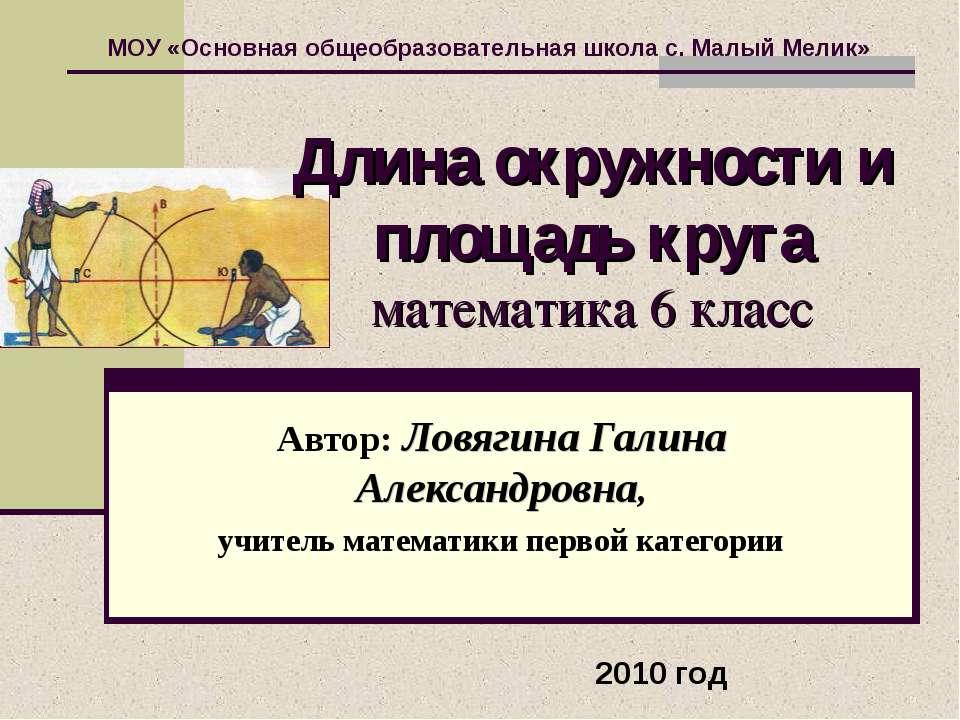 Длина окружности и площадь круга математика 6 класс Автор: Ловягина Галина Ал...