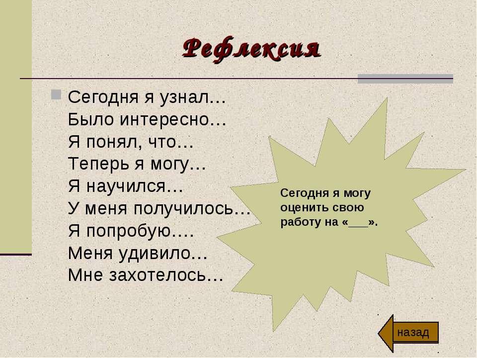 Рефлексия Сегодня я узнал… Было интересно… Я понял, что… Теперь я могу… Я нау...