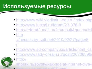 Используемые ресурсы http://www.wiki.vladimir.i-edu.ru/index.php?title=%D0%91...
