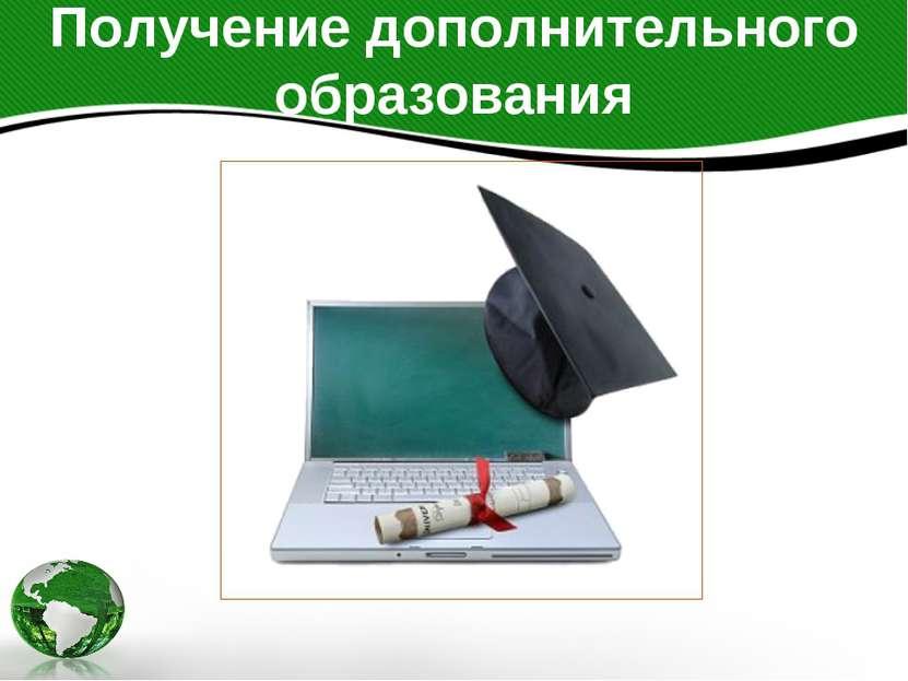 Получение дополнительного образования