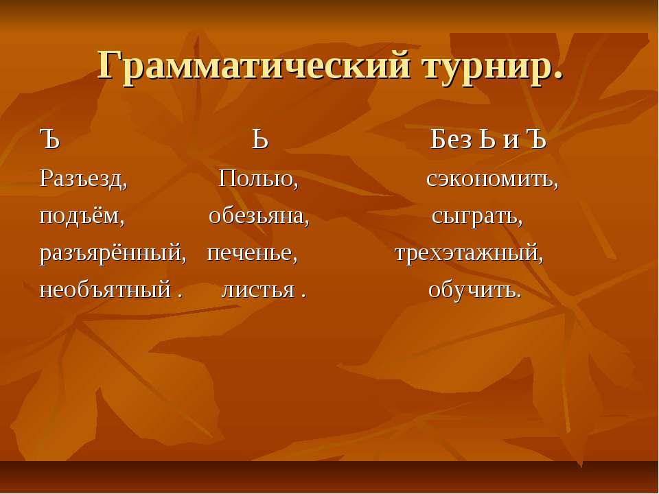Грамматический турнир. Ъ Ь Без Ь и Ъ Разъезд, Полью, сэкономить, подъём, обез...