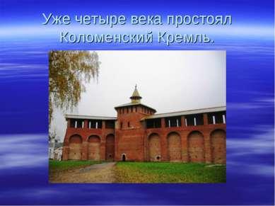 Уже четыре века простоял Коломенский Кремль.