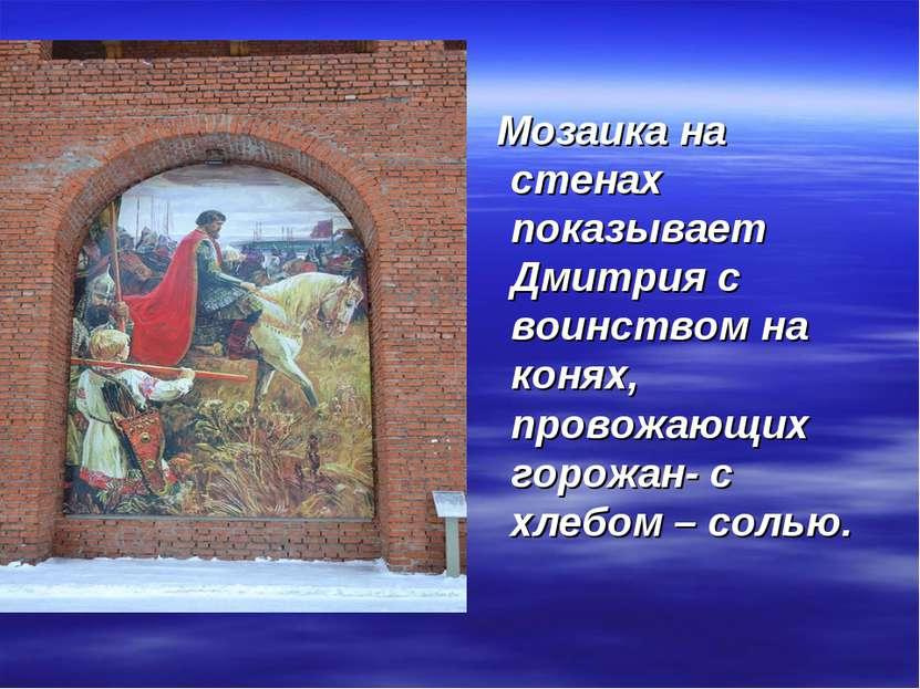 Мозаика на стенах показывает Дмитрия с воинством на конях, провожающих горожа...