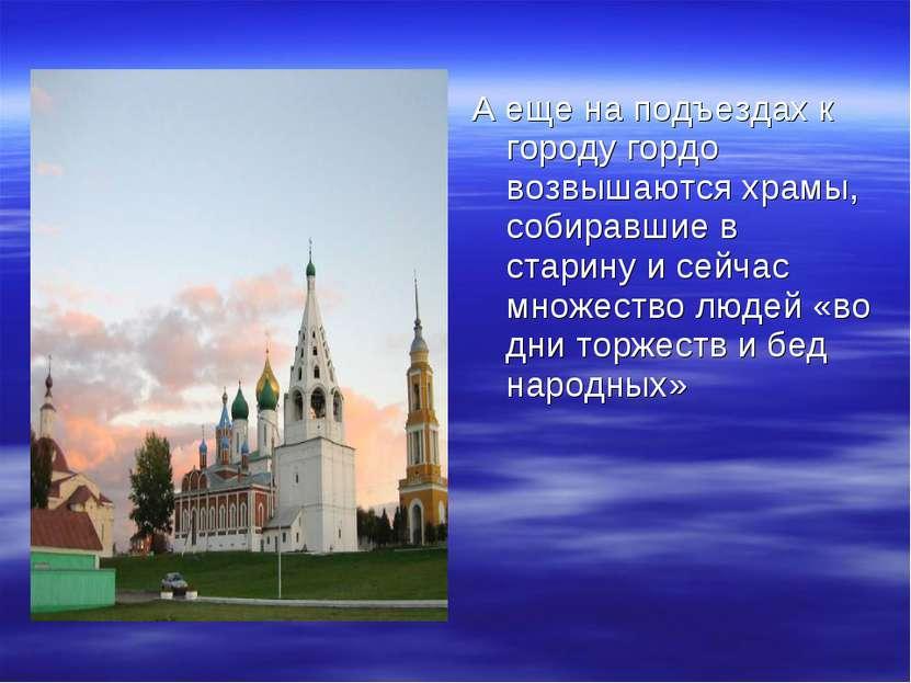 А еще на подъездах к городу гордо возвышаются храмы, собиравшие в старину и с...
