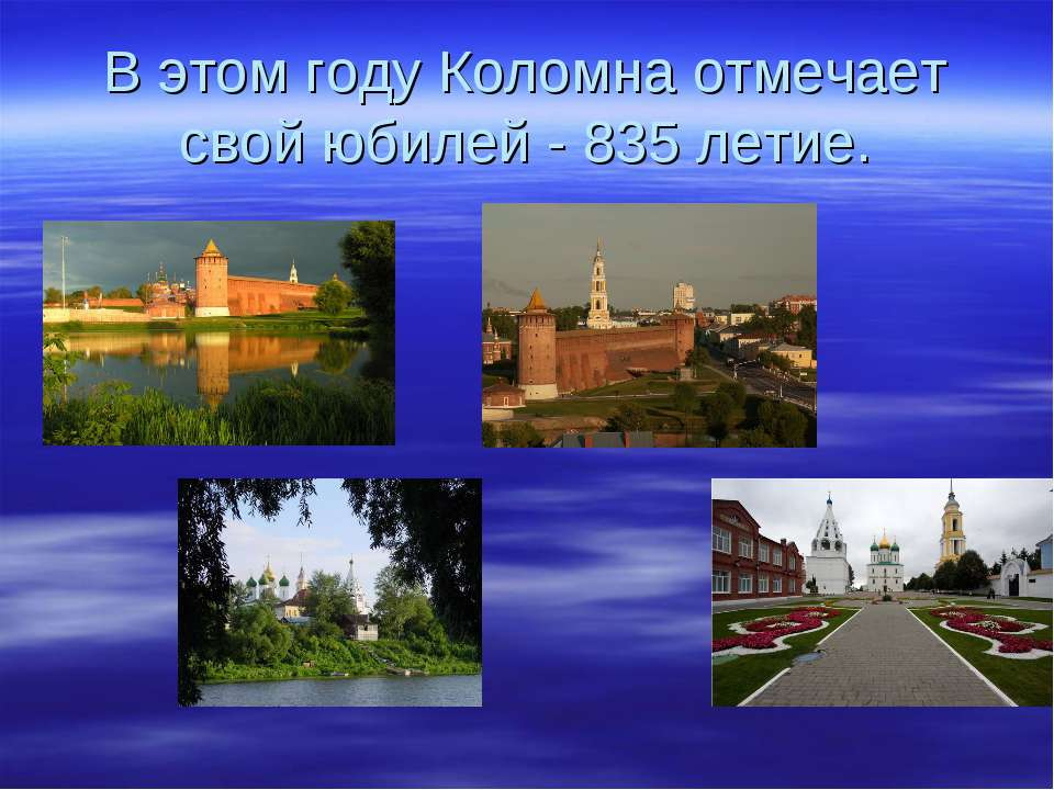 В этом году Коломна отмечает свой юбилей - 835 летие.