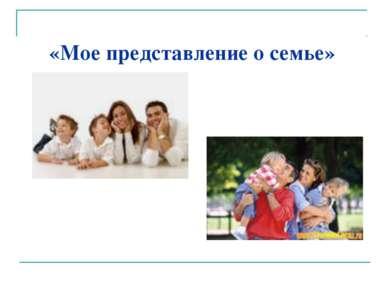 «Мое представление о семье»