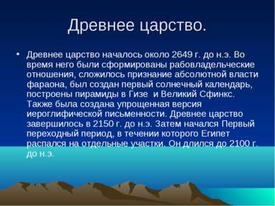 Древнее царство. Древнее царство началось около 2649 г. до н.э. Во время него...