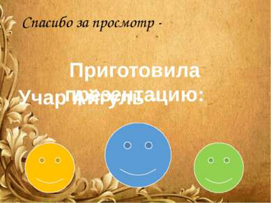 Спасибо за просмотр -شكرا للمشاهدة Приготовила презентацию: Учар Айгуль -ائغل
