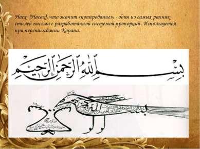 Насх (Насах), что значит «копирование», - один из самых ранних стилей письма ...