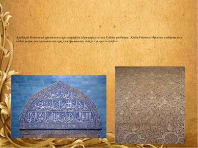 Арабский восточный орнамент и каллиграфия идут параллельно в своём развитии. ...