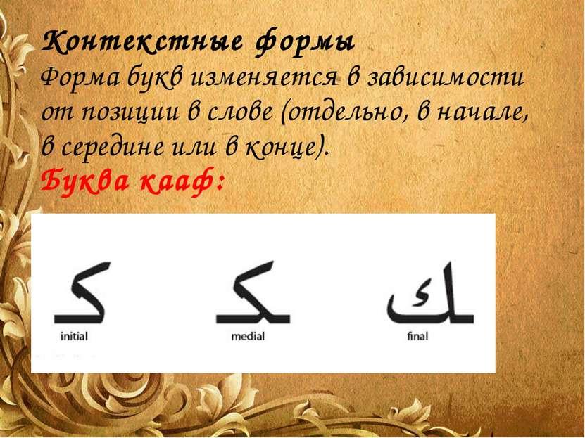 Контекстные формы Форма букв изменяется в зависимости от позиции в слове (отд...