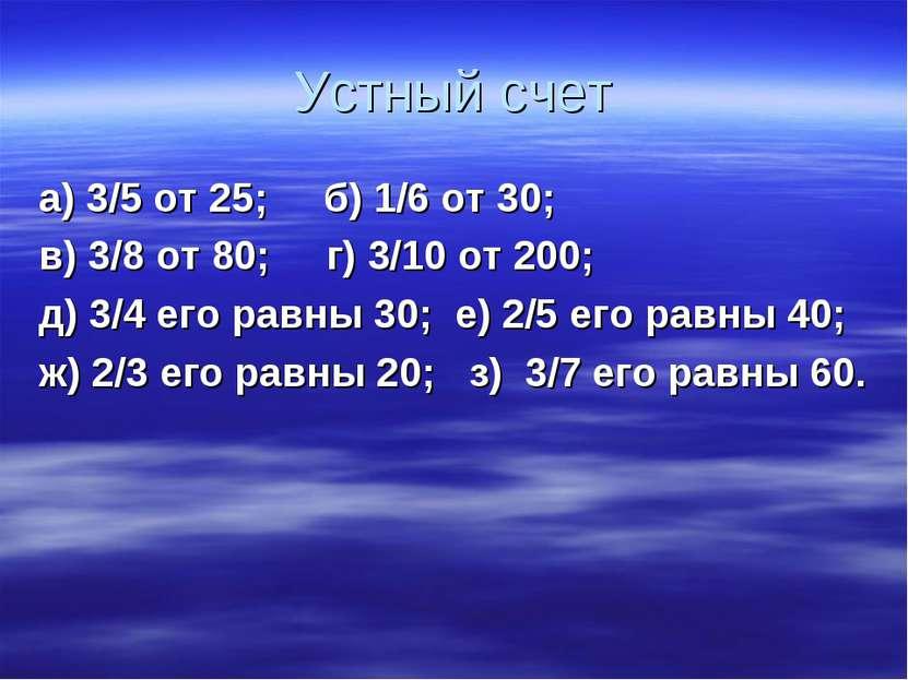 Устный счет а) 3/5 от 25; б) 1/6 от 30; в) 3/8 от 80; г) 3/10 от 200; д) 3/4 ...