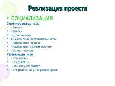 Реализация проекта СОЦИАЛИЗАЦИЯ Сюжетно-ролевые игры «Семья» «Школа» «Детский...