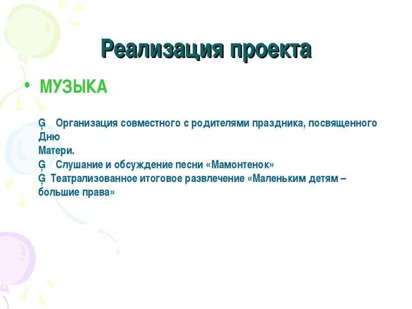 Реализация проекта МУЗЫКА ▪ Организация совместного с родителями праздника, п...