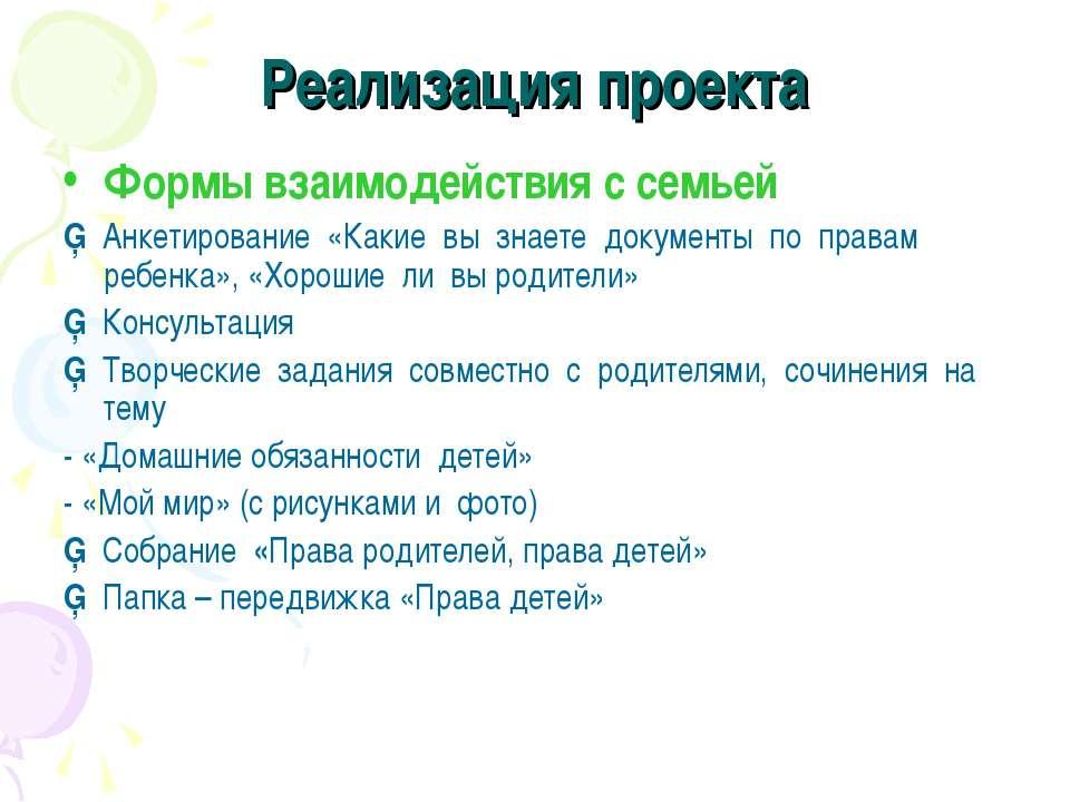 Реализация проекта Формы взаимодействия с семьей ▪ Анкетирование «Какие вы зн...