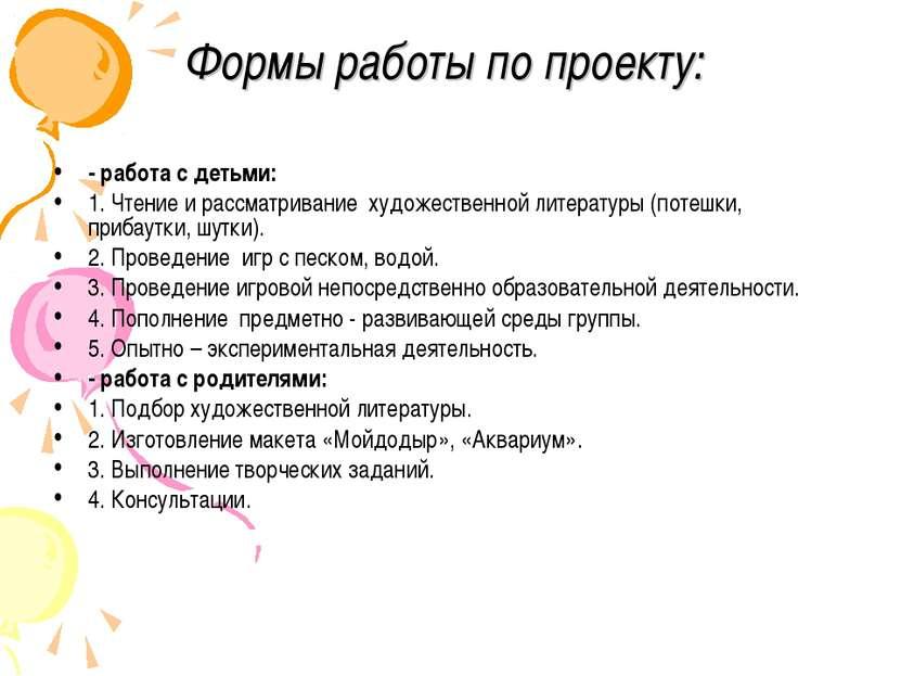 Формы работы по проекту: - работа с детьми: 1. Чтение и рассматривание художе...