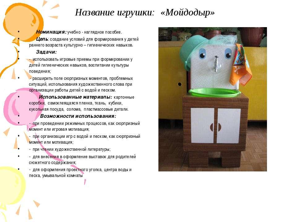 Название игрушки: «Мойдодыр» Номинация: учебно - наглядное пособие. Цель: соз...
