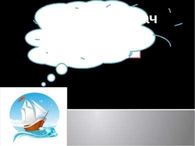 Решение задач на движение по воде