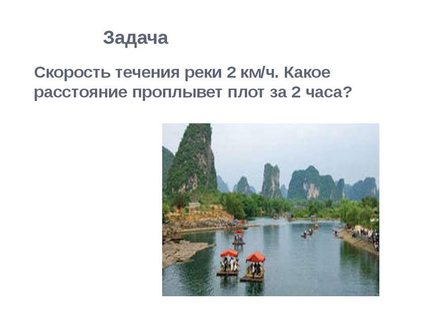 Задача Скорость течения реки 2 км/ч. Какое расстояние проплывет плот за 2 часа?