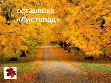 остановка «Волшебный лес» Вырезаем ограду в форме листьев клена, дуба, березы