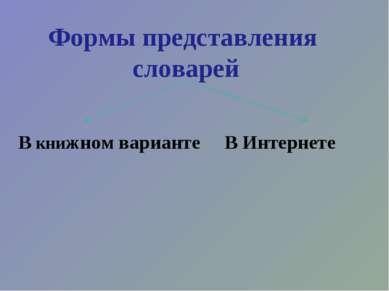 Формы представления словарей В книжном варианте В Интернете