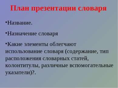 План презентации словаря Название. Назначение словаря Какие элементы облегчаю...