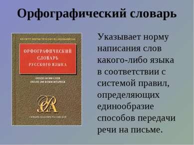 Орфографический словарь Указывает норму написания слов какого-либо языка в со...