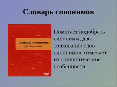 Словарь синонимов Помогает подобрать синонимы, дает толкование слов-синонимов...