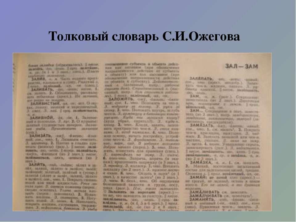 Толковый словарь С.И.Ожегова