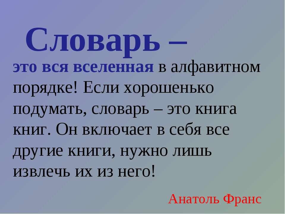 Словарь – это вся вселенная в алфавитном порядке! Если хорошенько подумать, с...