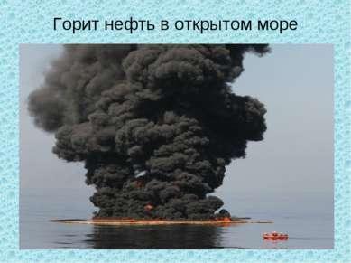 Горит нефть в открытом море