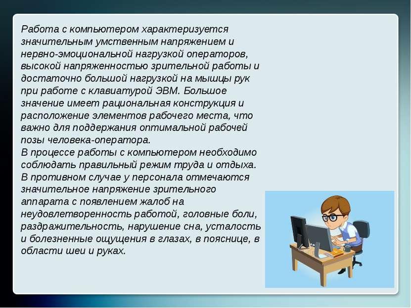 Работа с компьютером характеризуется значительным умственным напряжением и не...