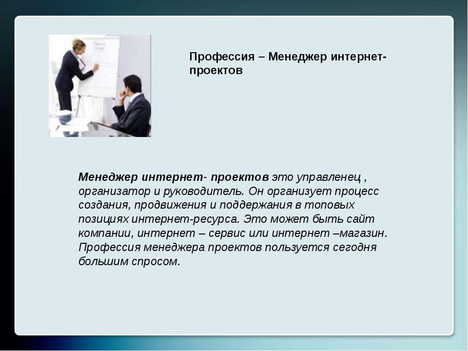 Профессия – Менеджер интернет-проектов Менеджер интернет- проектовэто управл...