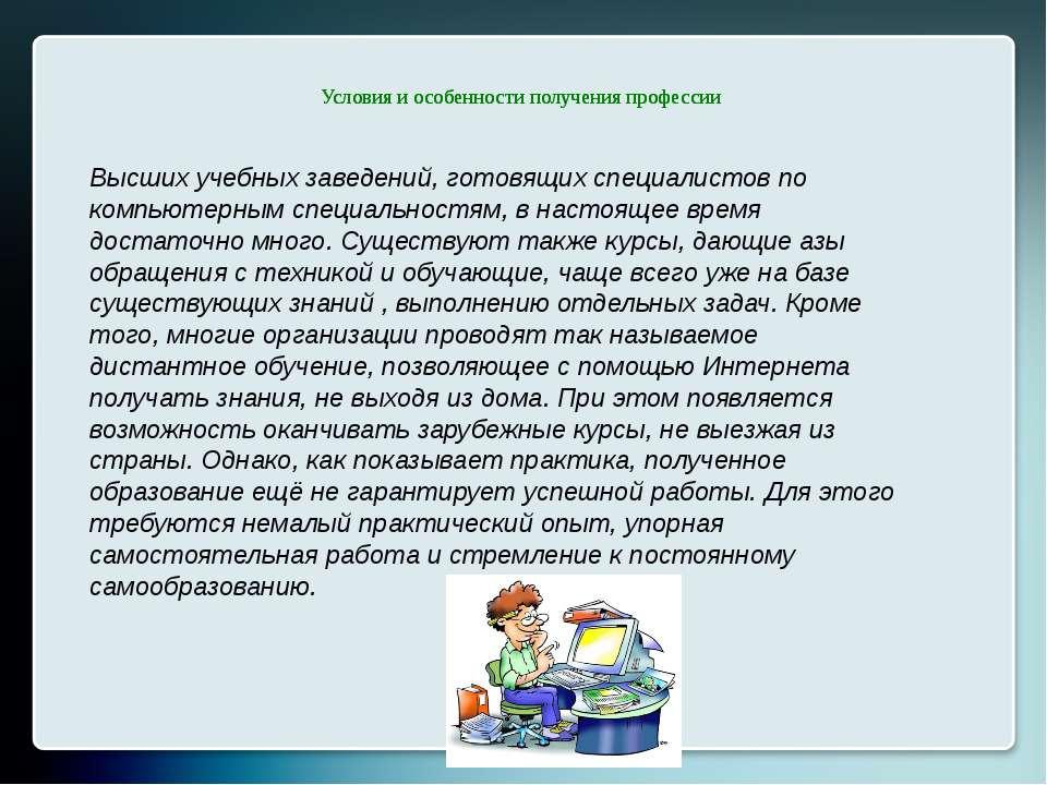 Условия и особенности получения профессии Условия и особенности получения про...