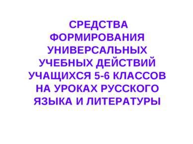 СРЕДСТВА ФОРМИРОВАНИЯ УНИВЕРСАЛЬНЫХ УЧЕБНЫХ ДЕЙСТВИЙ УЧАЩИХСЯ 5-6 КЛАССОВ НА ...